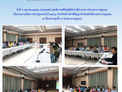 ประชุมประจำปี 2563 สำหรับเจ้าหน้าที่สัญญาจ้าง